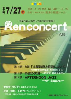 レンコンサート.png