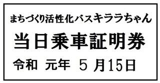 乗車証明券2016.jpg