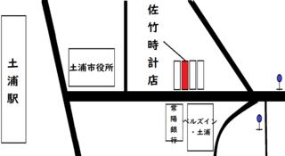 佐竹時計店.png