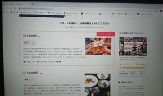 金額設定画面.JPG